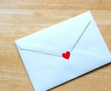 好きな人へ想いが伝わるメッセージを考えます (こちらから送るメッセージ&相手への返信にアドバイスします) イメージ1