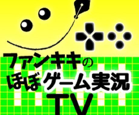 貴方の好きなゲーム実況します ゲームの宣伝、布教にもおすすめ! イメージ1