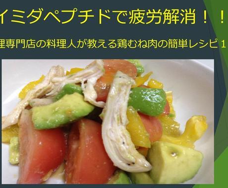 鶏料理専門店のレシピ6品公開します お財布に優しい鶏胸肉をもっと美味しく料理しましょう(^∇^) イメージ1