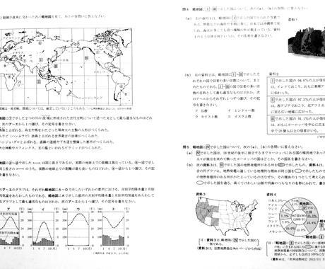 北辰テストの対策教材(理科社会)を作ります 埼玉県で高校受験をお考えの方は必見です! イメージ1