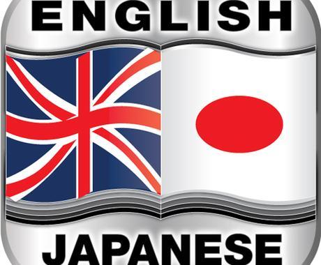 英語の和訳、日本語の英訳を行います! イメージ1