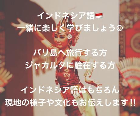 インドネシア語を楽しく学びます 駐在生活で必要な情報や日本人コミュニティをお伝え出来ます‼︎ イメージ1