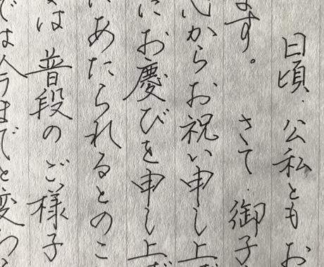 女性限定※手紙やお礼状などの文章を作り代筆しします お任せください大人の文章・美しい女性文字で仕上げます! イメージ1