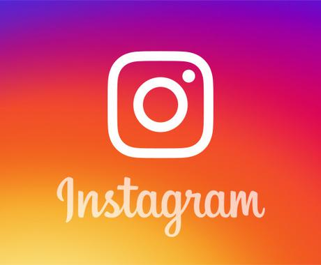 フォロワー1万人以上のインスタ作成コンサルします Instagramリポスト、メディア等作成したい方必見! イメージ1