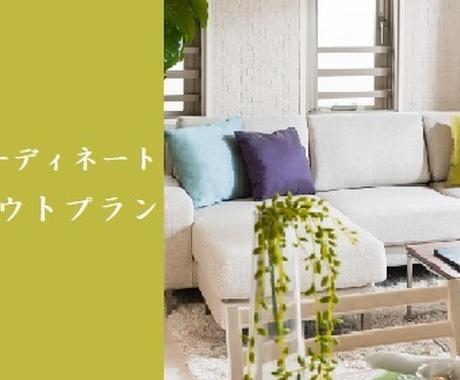 素敵なお部屋の為のレイアウト家具雑貨をご提案します 経験豊富なインテリアデザイナーがあなたのお部屋を素敵にします イメージ1