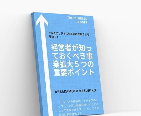 多店舗展開のその悩み解決する為の電子書籍提供します 店舗型ビジネス経営者が知っておくべき事業拡大5の重要ポイント イメージ1