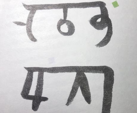 不思議な力を持つとされる龍体文字を書きます あなたの願望やお悩みをサポートします✨ イメージ1