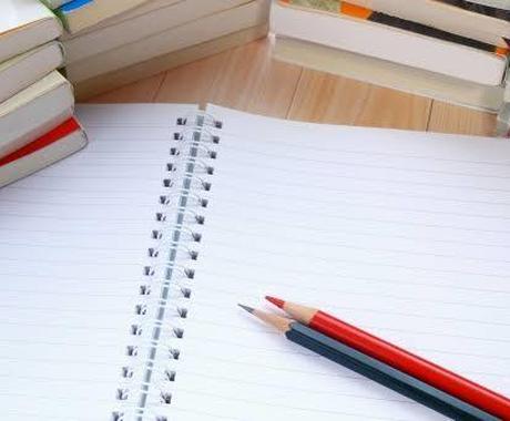 大学入試のための小論文を添削します 私立大学推薦入試や国立大学二次試験を控えるあなたに! イメージ1