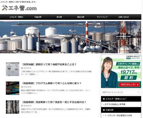 月間10万PV 工業技術ブログの広告枠を販売します 工場設備やプラントに関係する読者にリーチできます。 イメージ1
