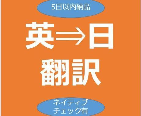 5日以内&ネイティブチェック有★英➾日翻訳します 急ぎのメールや手紙の翻訳に!ネイティブチェックで正確&自然に イメージ1