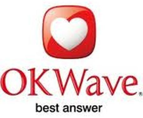 OKWaveの質問自動投稿できます OKWaveによく質問する人は必見です♪質問自動投稿&履歴管 イメージ1