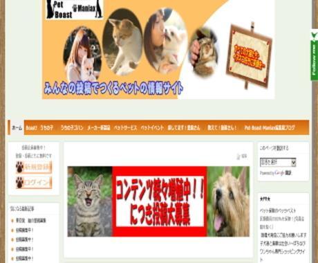 サイトに広告を掲載いたします。(ペット系のサービス等) イメージ1
