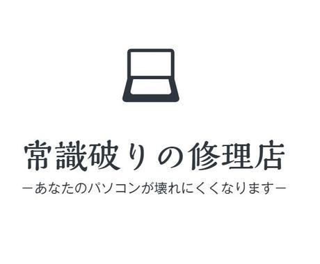 あなたのパソコンが壊れにくくなる方法教えます パソコンて使っている内に壊れてくるものだと思っていませんか? イメージ1