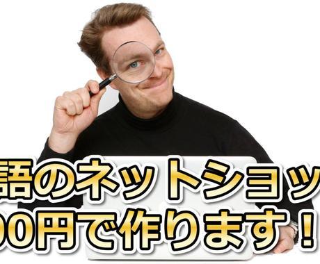 お持ちのネットショップを英語化し、海外販売サイトへ無料掲載します。 イメージ1