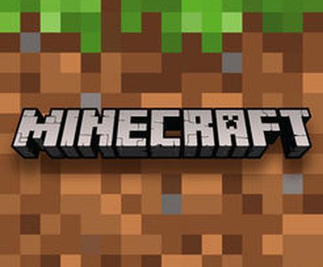 Minecraftのサーバー運用の悩み、対応します AWSでのMinecraft運用を認定者がお手伝い致します! イメージ1