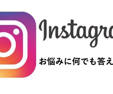 Instagramの先生をします Instagramにまつわることなら何でも答えます! イメージ1