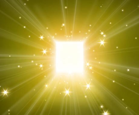 現状突破!『今』あなたが発揮できる力をお伝えします あなたが現状を打開できる力を引き出すお手伝いをさせて頂きます イメージ1