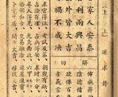 おみくじの漢詩を解説します。 イメージ1