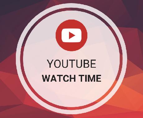 Youtubeの動画を拡散して再生時間を伸ばします ⭐️合計再生時間をらくらく増加⭐️最短で収益化したい人へ イメージ1