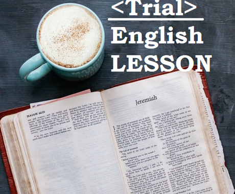 トライアル版★楽しみながらもしっかり英会話教えます 紅茶でも飲みながら、英会話上達しちゃいましょ! イメージ1