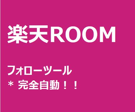 楽天ROOMのフォローツールを販売します 単純作業を自動化して売り上げアップ!! イメージ1
