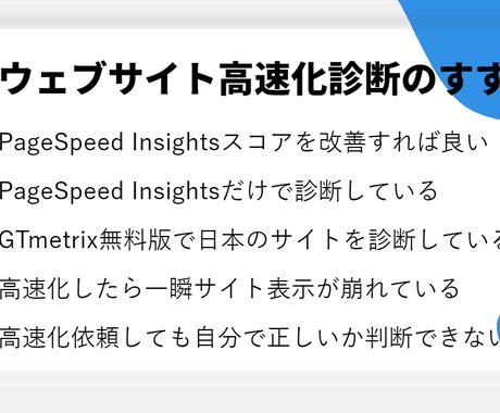 ウェブサイト高速化適正診断を提供します 高速化した方が良い?高速化したけど間違ってない?を診断 イメージ1