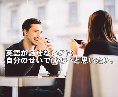 【英語】3日坊主でもペラペラに!体験英語コーチング イメージ1