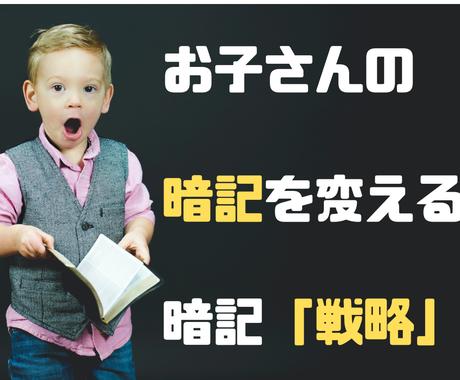 子供の勉強に!3ステップ「暗記戦略」お教えます 必見✅ 暗記を戦略的に攻略する最強「勉強法」 イメージ1
