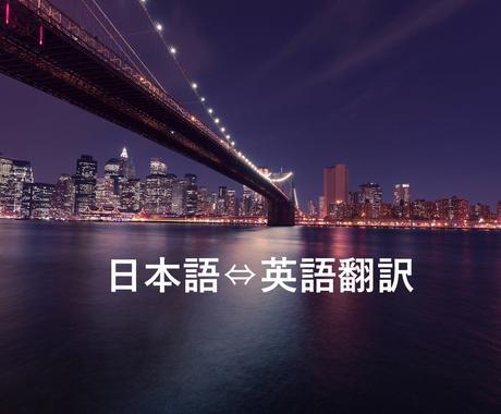 迅速に英語⇔日本語の翻訳を致します 現役商社マンによる実践的な日英翻訳サポート イメージ1