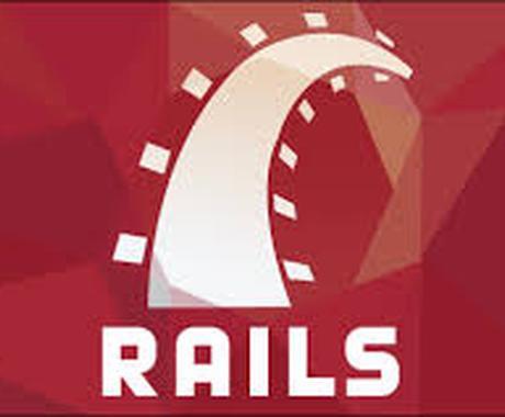 RubyonRails教えます プログラミング未経験の方におすすめです。 イメージ1
