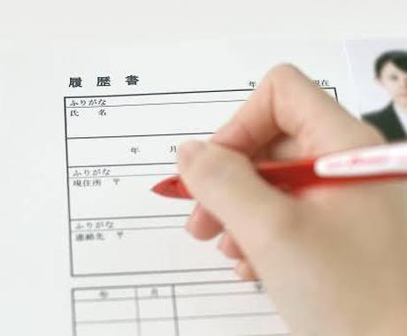 就活生必見!ES.履歴書を添削いたします 現役で大手IT企業やメーカーの採用コンサルタントをしてます! イメージ1