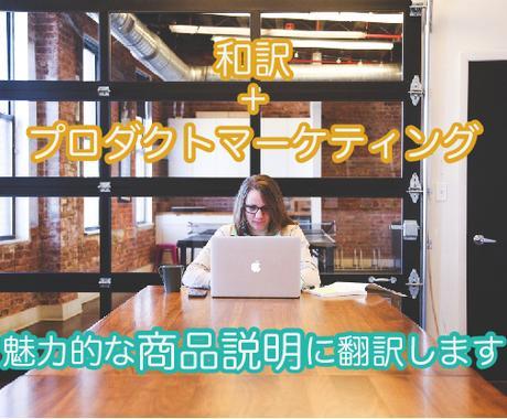 西→日:魅力的な商品説明に翻訳します 原文を生かしつつ商品の魅力を日本人の心に届く言葉で伝えます イメージ1