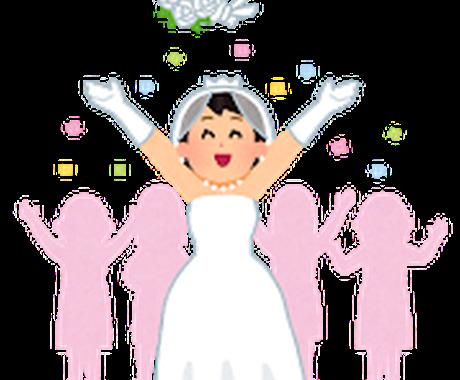 幸せな結婚実現のための相談、助言をお伝えします 200件以上の結婚や相手への不安や悩みを解決した実績あり。 イメージ1