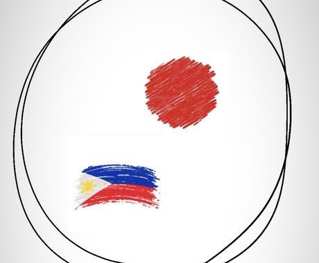 相談したい。意見が欲しい。悩みをお聞きします ★フィリピン人の気持ちに近づけましょう! イメージ1