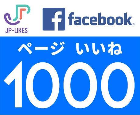 Facebookページ1000いいねまで拡散します 100いいね¥800、24時間以内に開始。 イメージ1