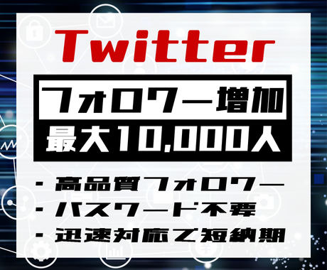Twitterフォロワー最大10000人増やします パスワード不要で安心!迅速対応で短納期を実現! イメージ1