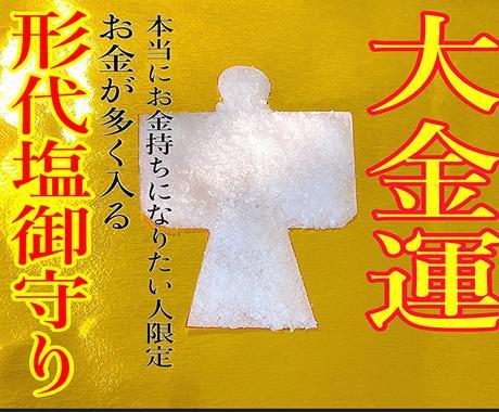 大金運✴︎大祓形代塩の御守り✴︎祈祷儀式を行います あなたの願いに応じた念入れで、大金運を引き寄せます◎ イメージ1