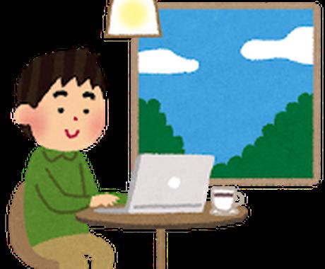 通信制大学での学習計画の作成をお手伝いします 意を決して通信制大学に入学した。次、どうしよう・・・ イメージ1