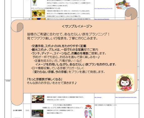 京都観光ライターがあなただけの京都プランを作ります 日帰りから滞在まで、あなたらしく京都を満喫しませんか? イメージ1