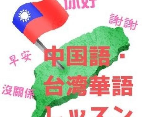初心者~上級者 中国語・台湾華語教えます 台湾人講師が教える中国語オンラインレッスン イメージ1