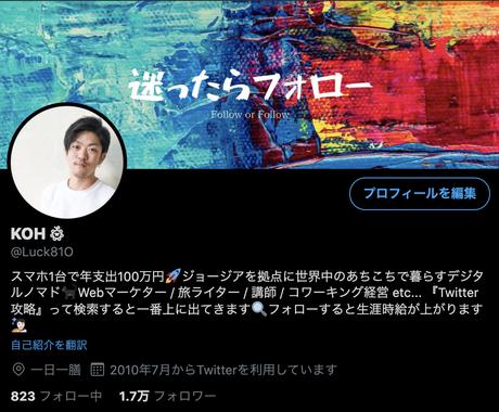 初心者からプロまでTwitter運用コンサルします 『Twitter 攻略』検索1位、フォロワー1.7万人の実績 イメージ1
