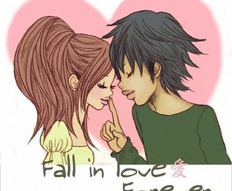 男女の恋愛観へリアルをコーディネイトします イメージ1