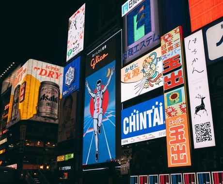 大阪弁お教えします 大阪弁が好き、興味がある、聞いてみたい、なんでもOK イメージ1
