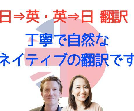 英人ライター/英語講師と日本人が日⇔英翻訳します 日英ネイティブカップルによる自然な表現の翻訳です イメージ1