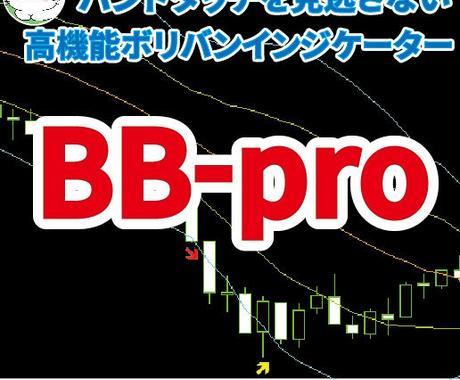 MT4用ボリンジャーバンドインジケーター販売します 高機能ボリンジャーバンドインジケーター「BB-pro」 イメージ1