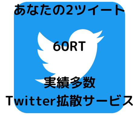 2ツイート60RTいくまで拡散します あなたのツイートを輝かせます【保証有】 イメージ1
