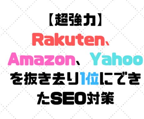 SEO対策で1位を目指す提案書をお伝えします Amazon、Yahoo、rakutenを抜き去り1位獲得 イメージ1