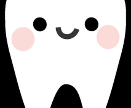 歯のことについて相談受付ます 歯の治療で悩んでる全ての人へ! イメージ1