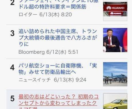 メディア連載1級FPがお金記事の監修や執筆をします Twitter日本トレンド入り経験あり! イメージ1