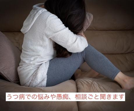 うつ病での悩みや愚痴、相談ごとを聞きます うつ病のあなた ひとりで抱えないで、お話ししてみませんか? イメージ1